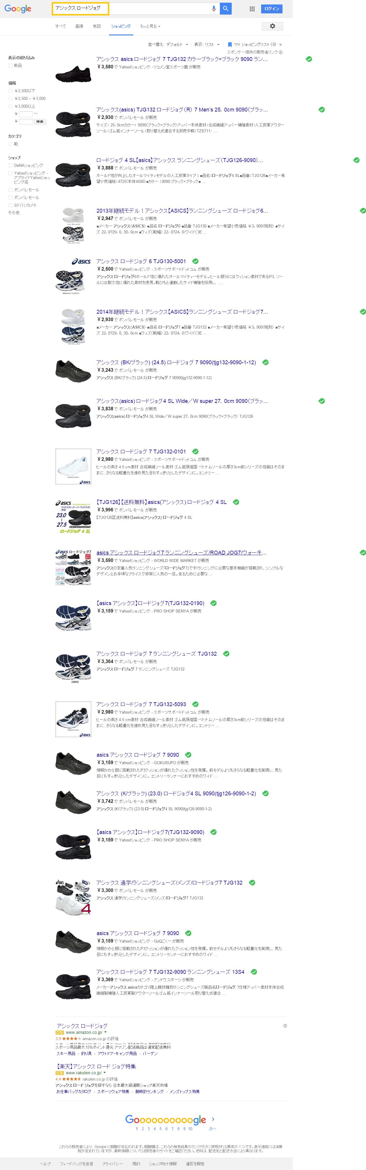 アシックス ロードジョグ   Google 検索2.png