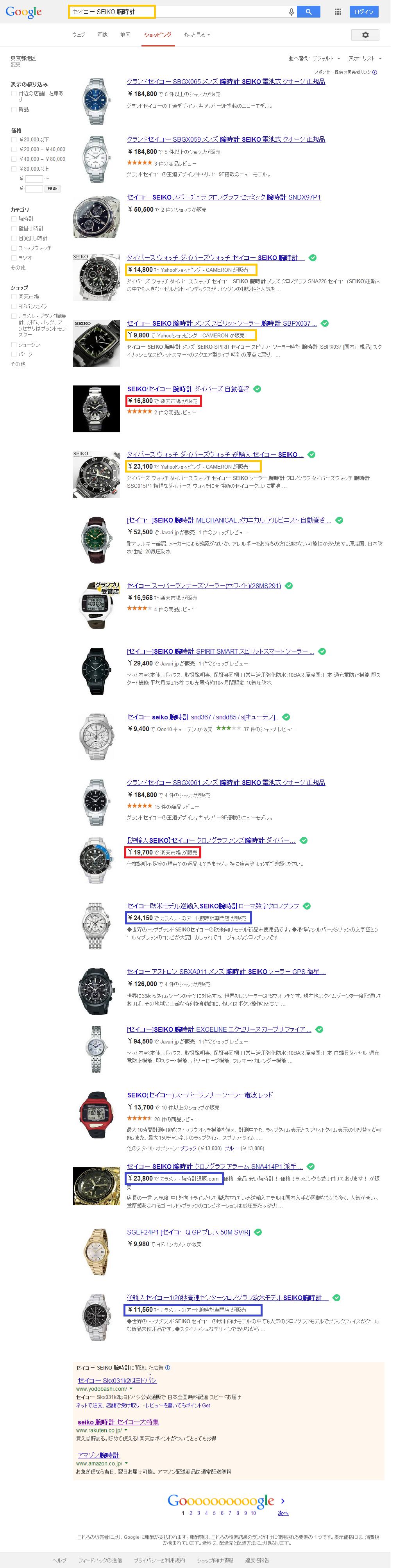 セイコー SEIKO 腕時計   Google 検索_s1.png