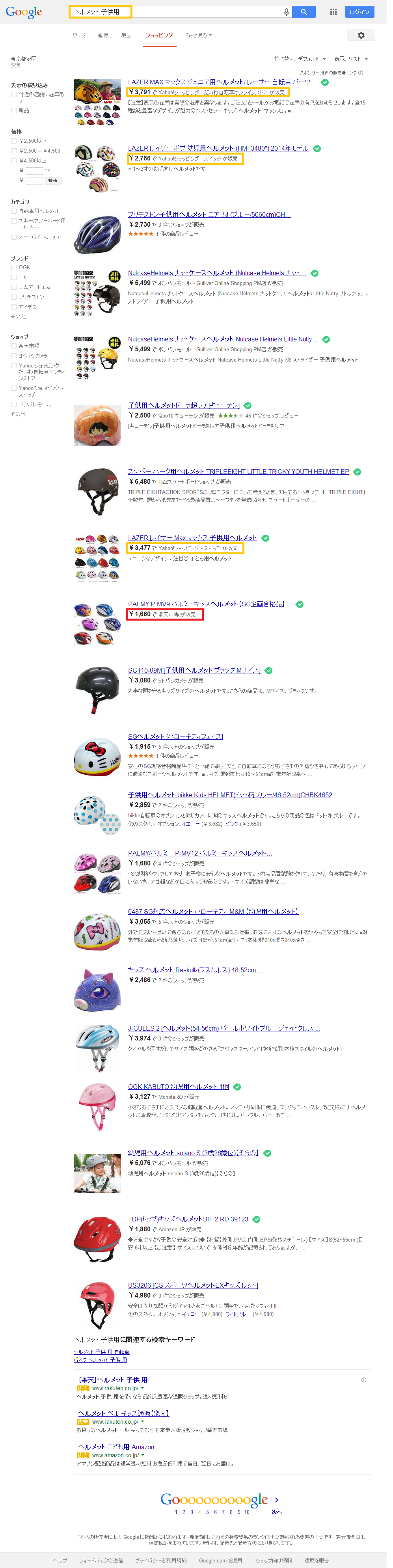 ヘルメット 子供用   Google 検索_s.png