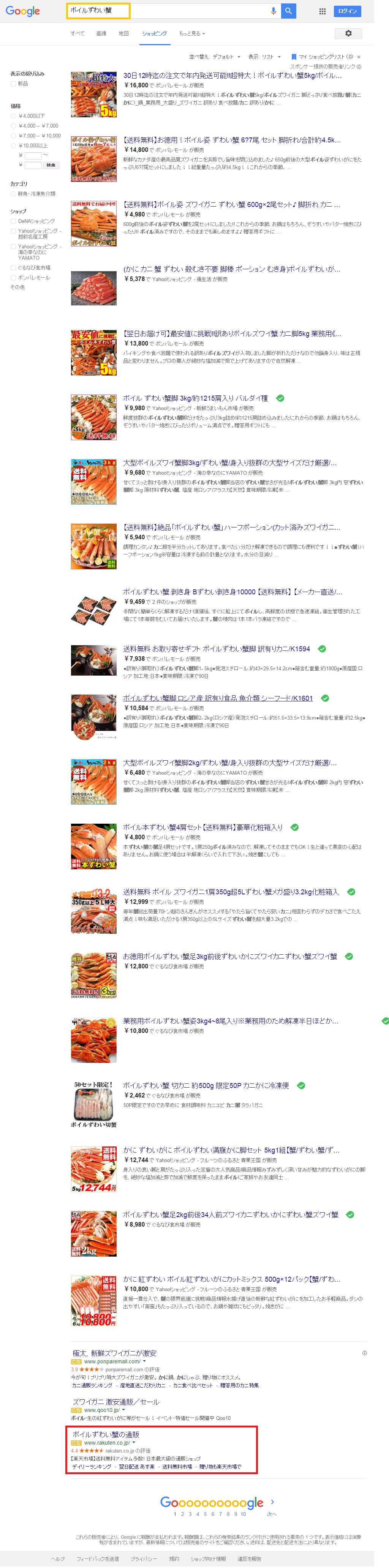 ボイルずわい蟹   Google 検索2.png