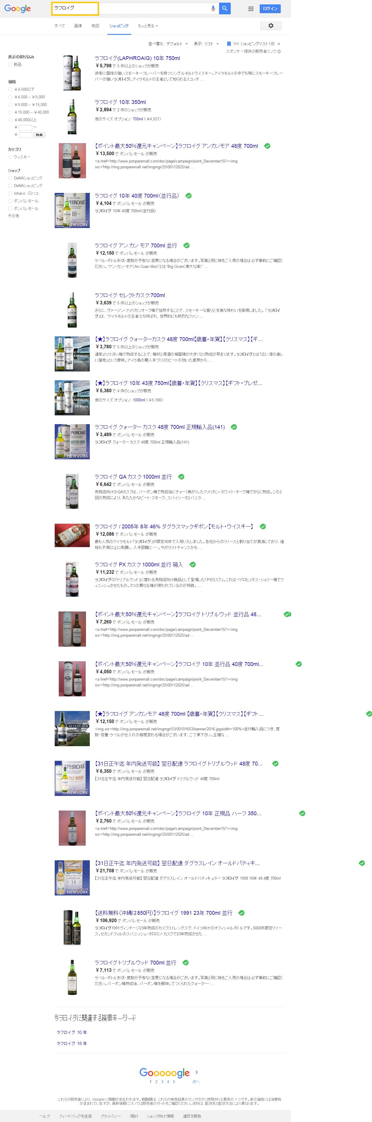 ラフロイグ   Google 検索0102b.png