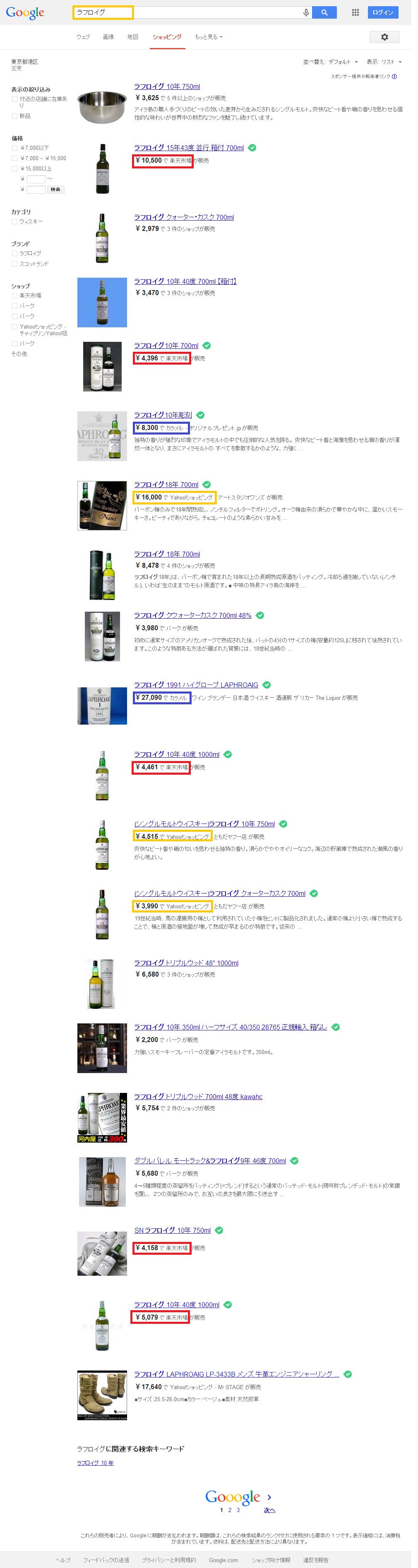 ラフロイグ   Google 検索_s1.png