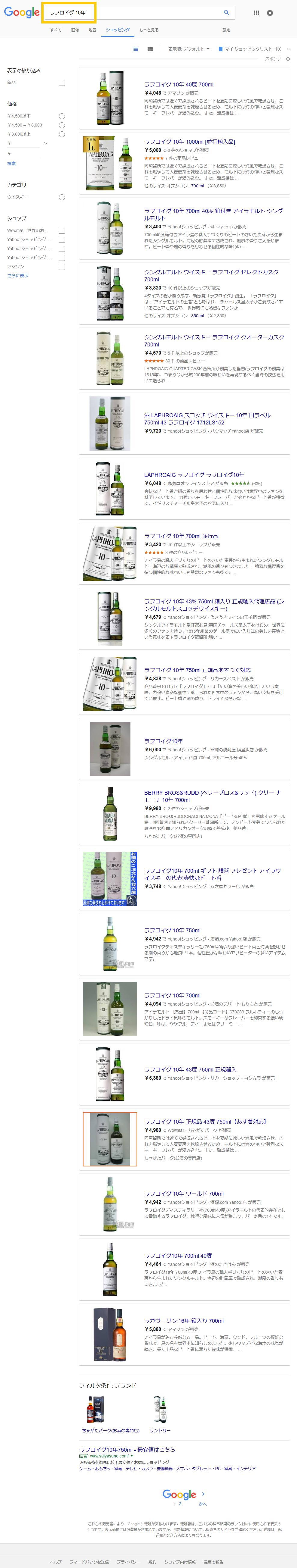 ラフロイグ 10年 - Google 検索 - 171228-152711a.png