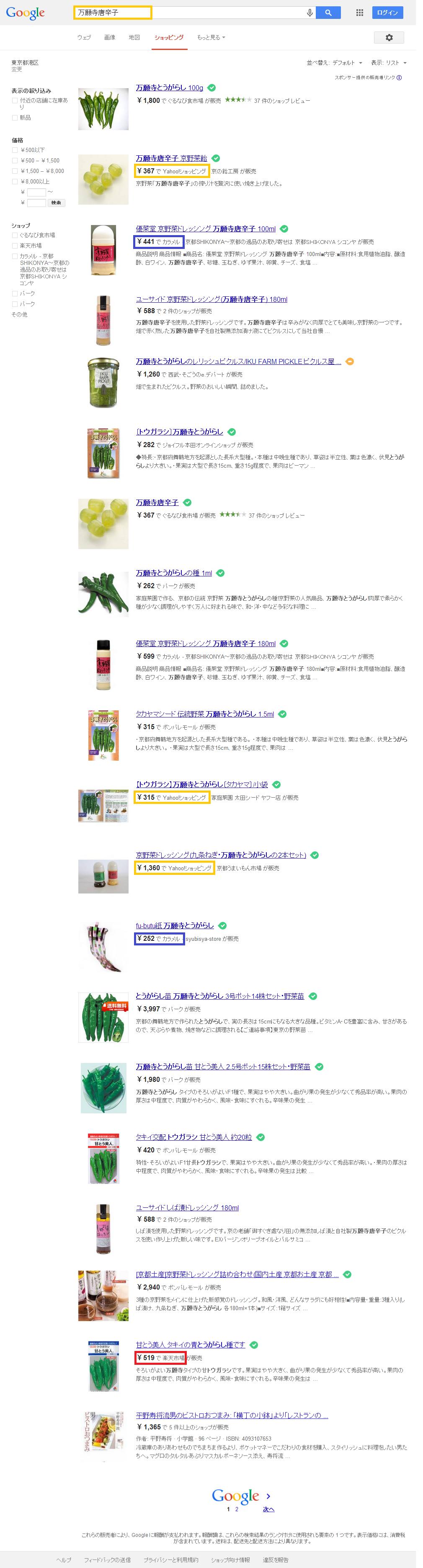 万願寺唐辛子   Google 検索s1.png
