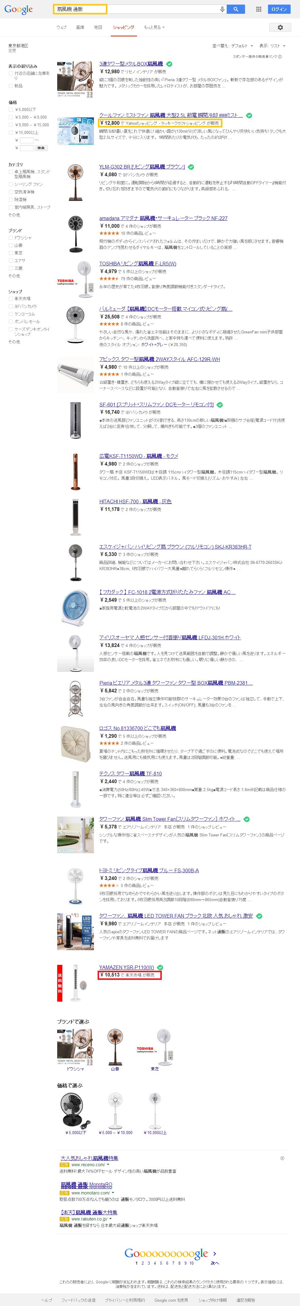 扇風機 通販   Google 検索_s.png