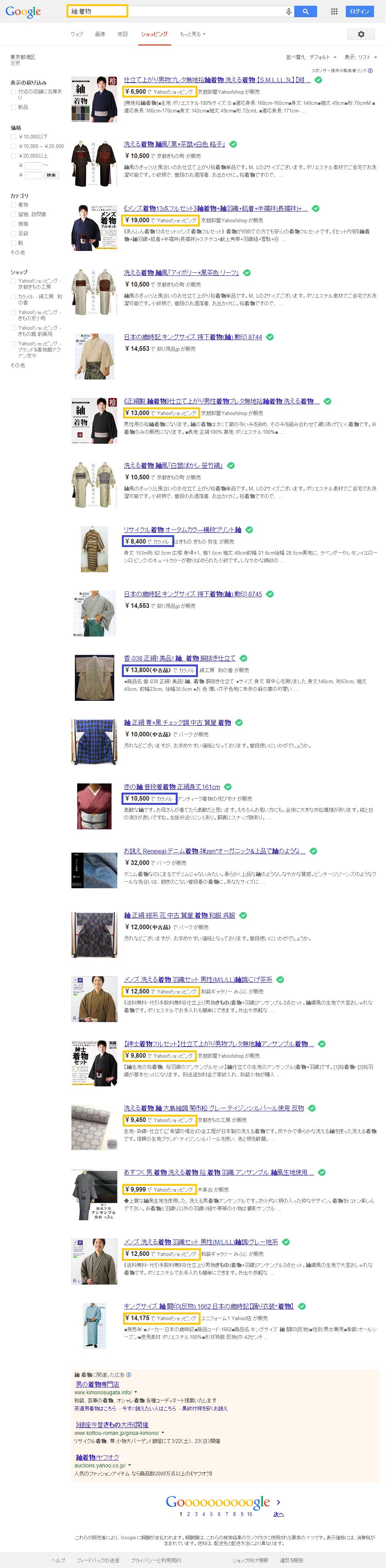 紬 着物   Google 検索_s.png