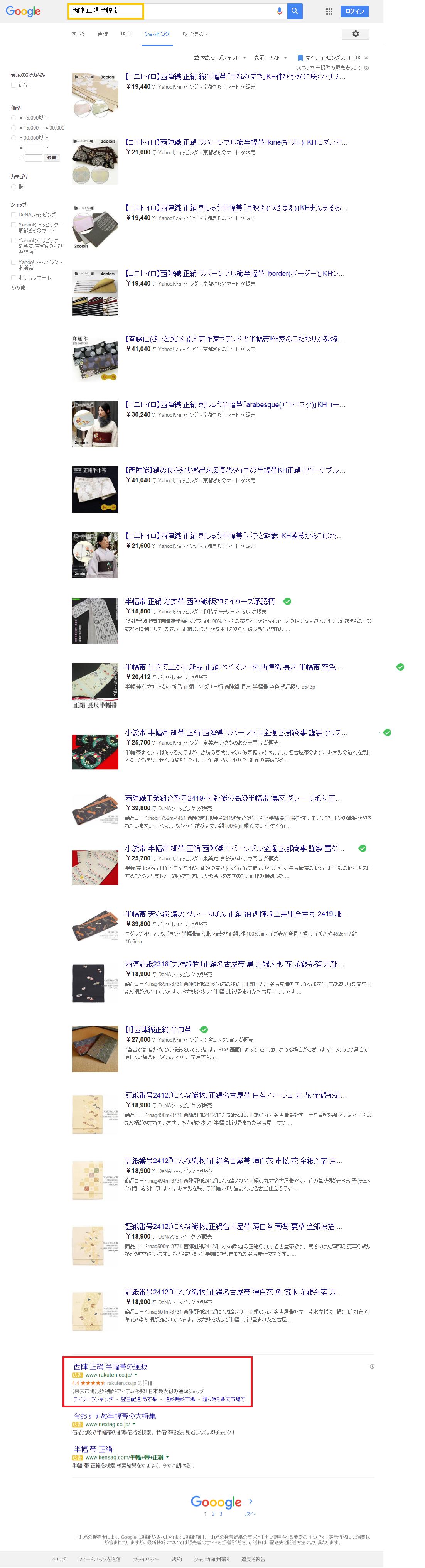 西陣 正絹 半幅帯   Google 検索01022.png