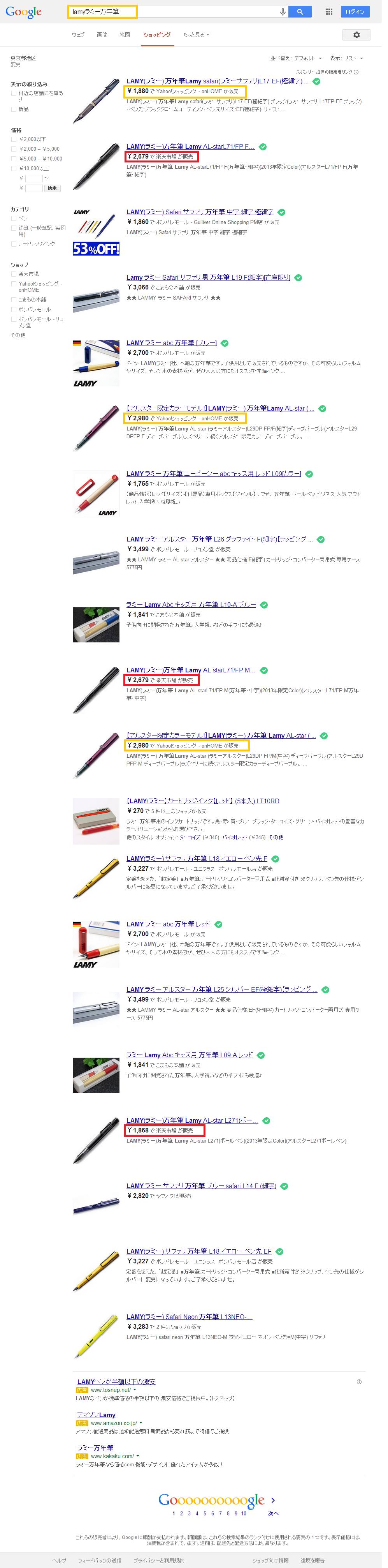 lamyラミー万年筆   Google 検索_s.png