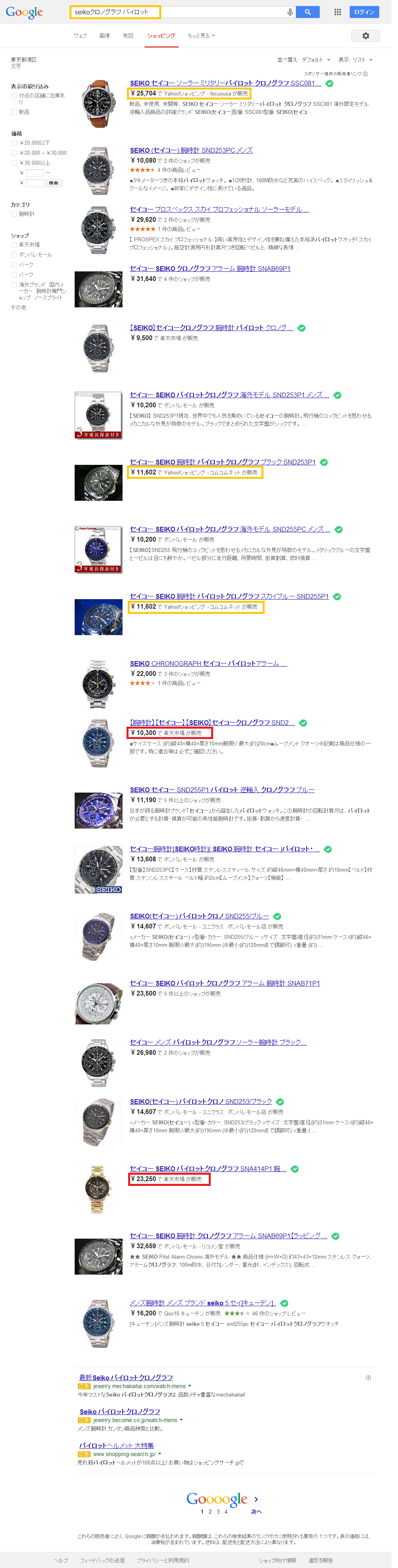 seikoクロノグラフ パイロット   Google 検索_s.png