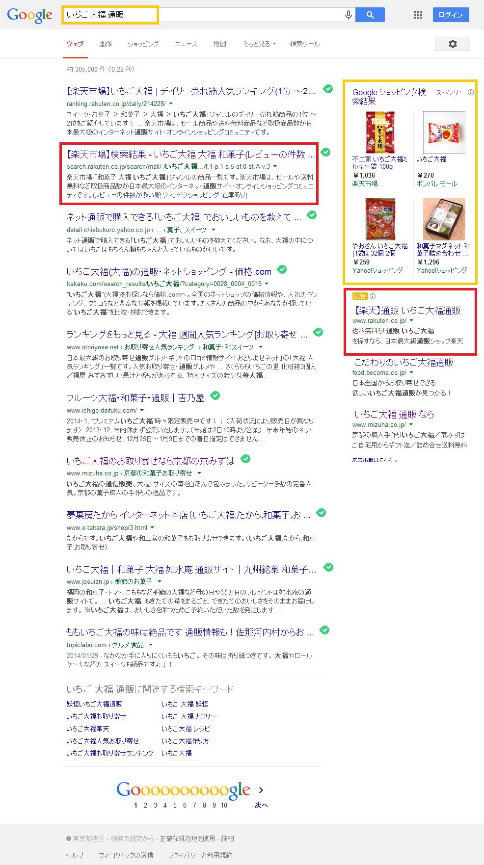 いちご 大福 通販   Google 検索.png