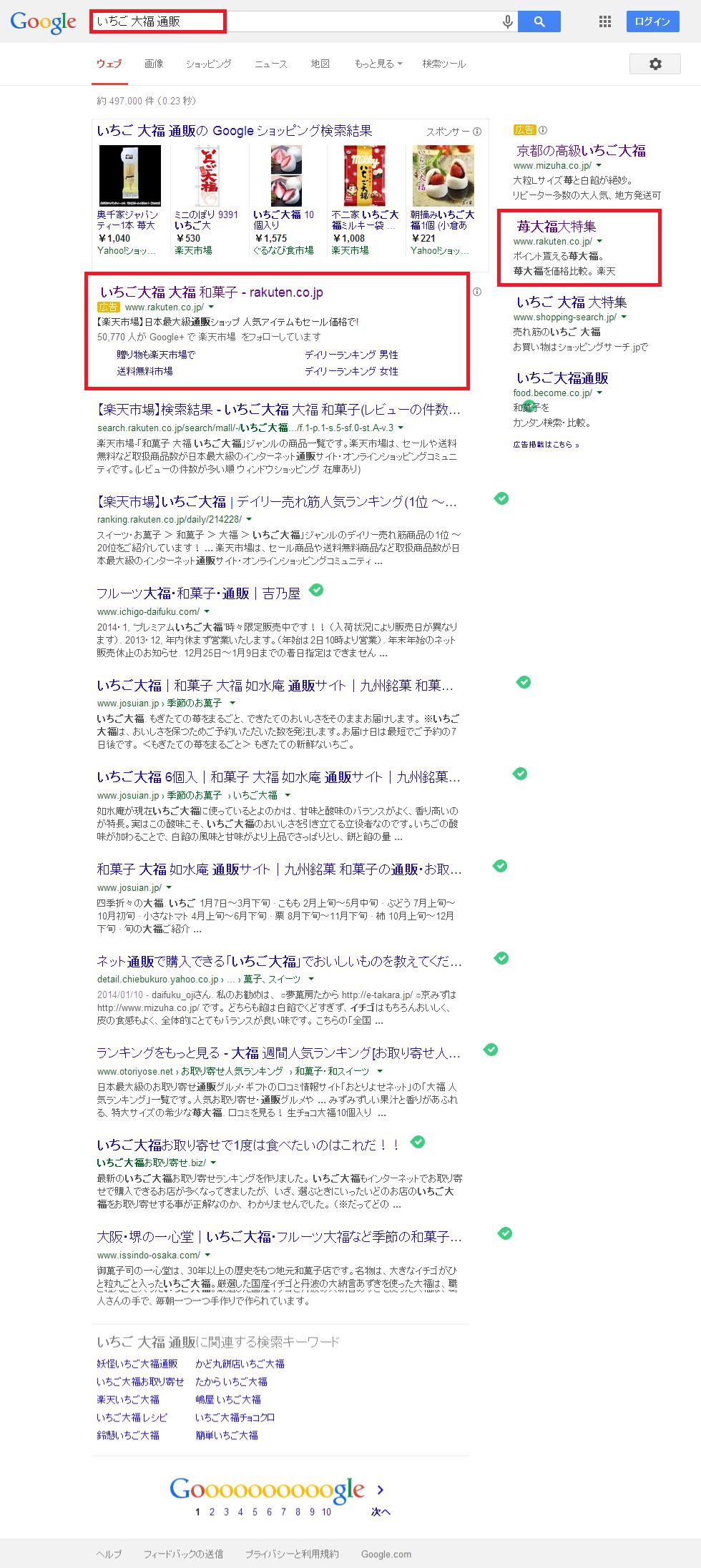 いちご 大福 通販   Google 検索1.png