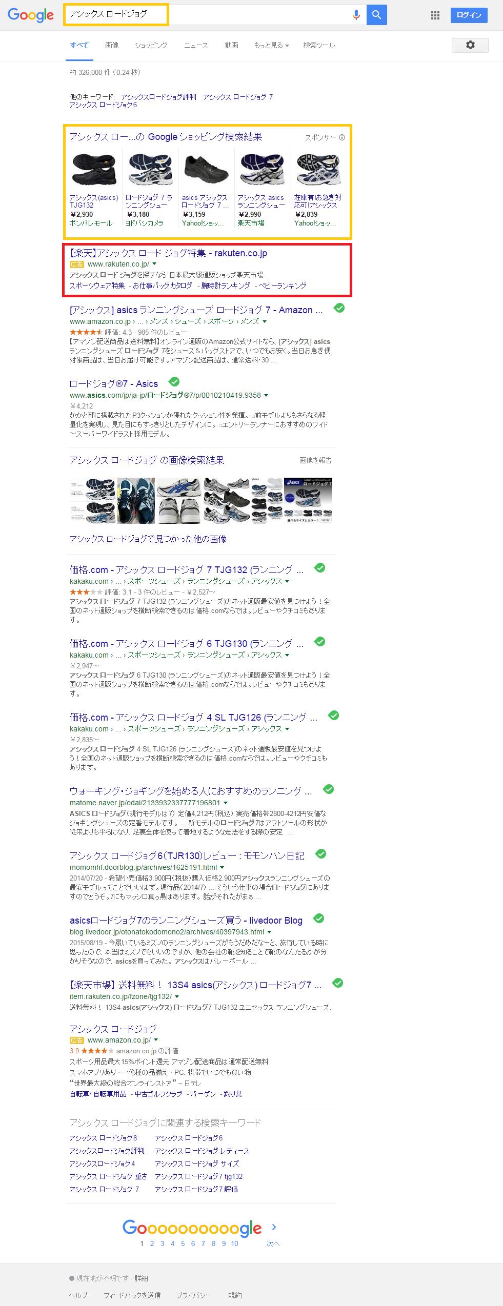 アシックス ロードジョグ   Google 検索.png