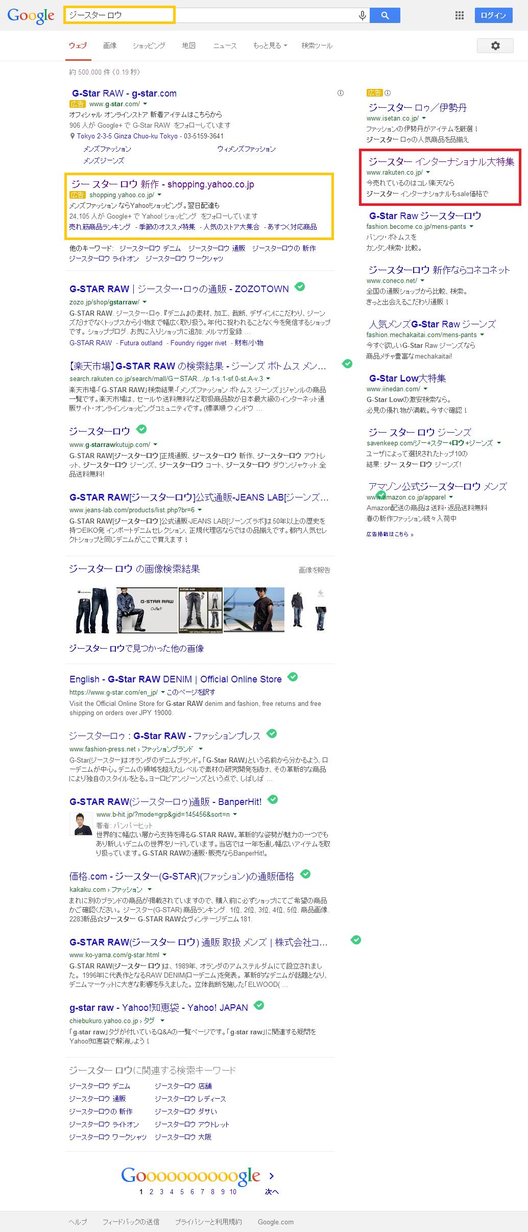 ジースター ロウ   Google 検索_3_28_1.png