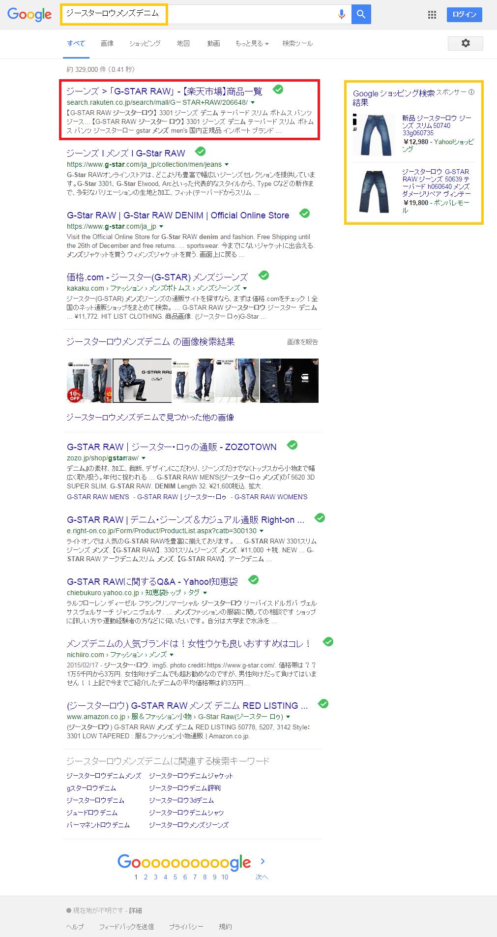 ジースターロウメンズデニム   Google 検索.png