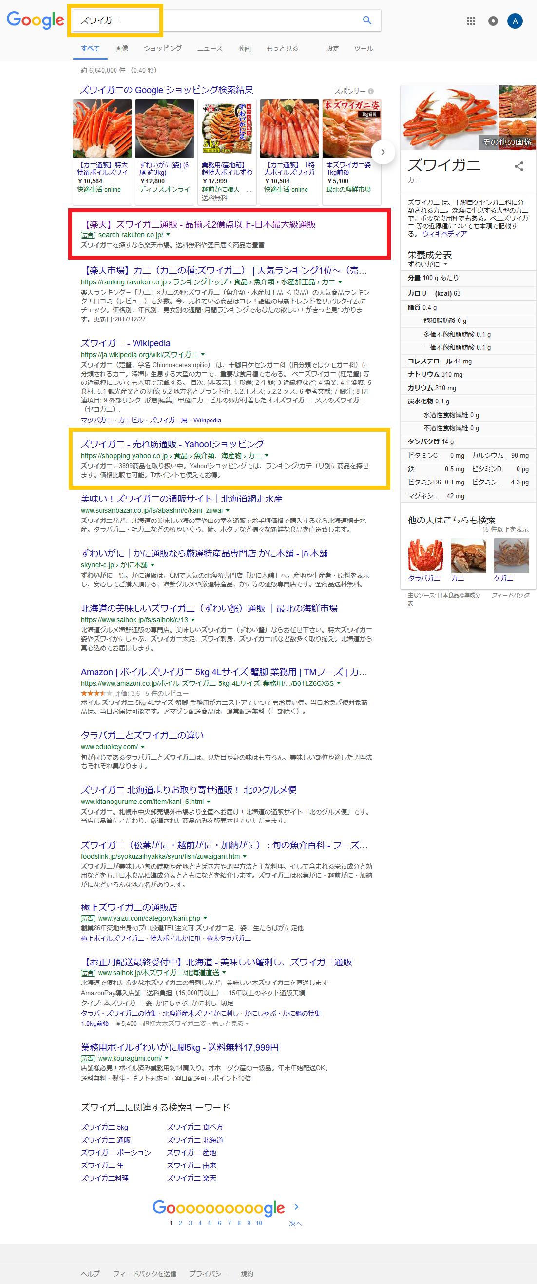 ズワイガニ - Google 検索 - 171228-141255a.png