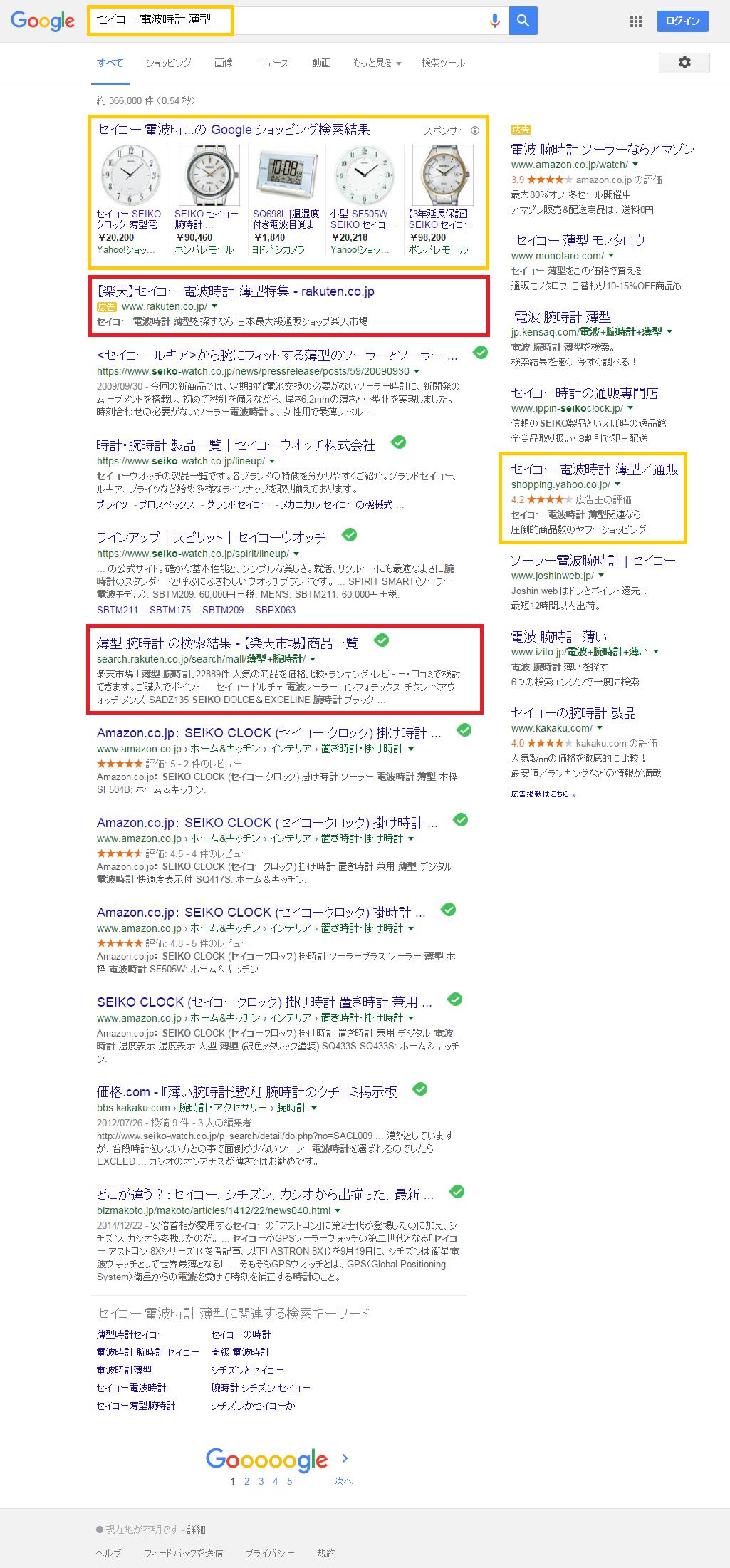 セイコー 電波時計 薄型   Google 検索_12_25.png