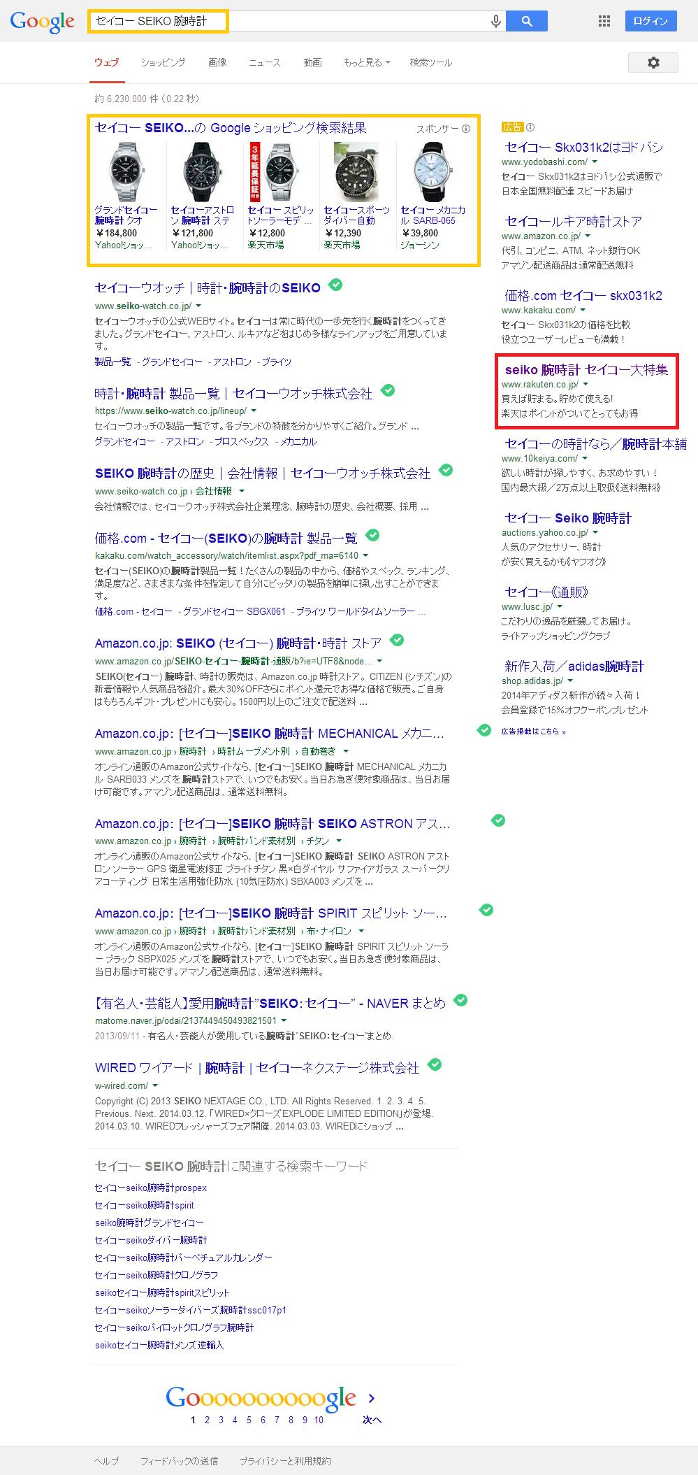 セイコー SEIKO 腕時計   Google 検索1.png