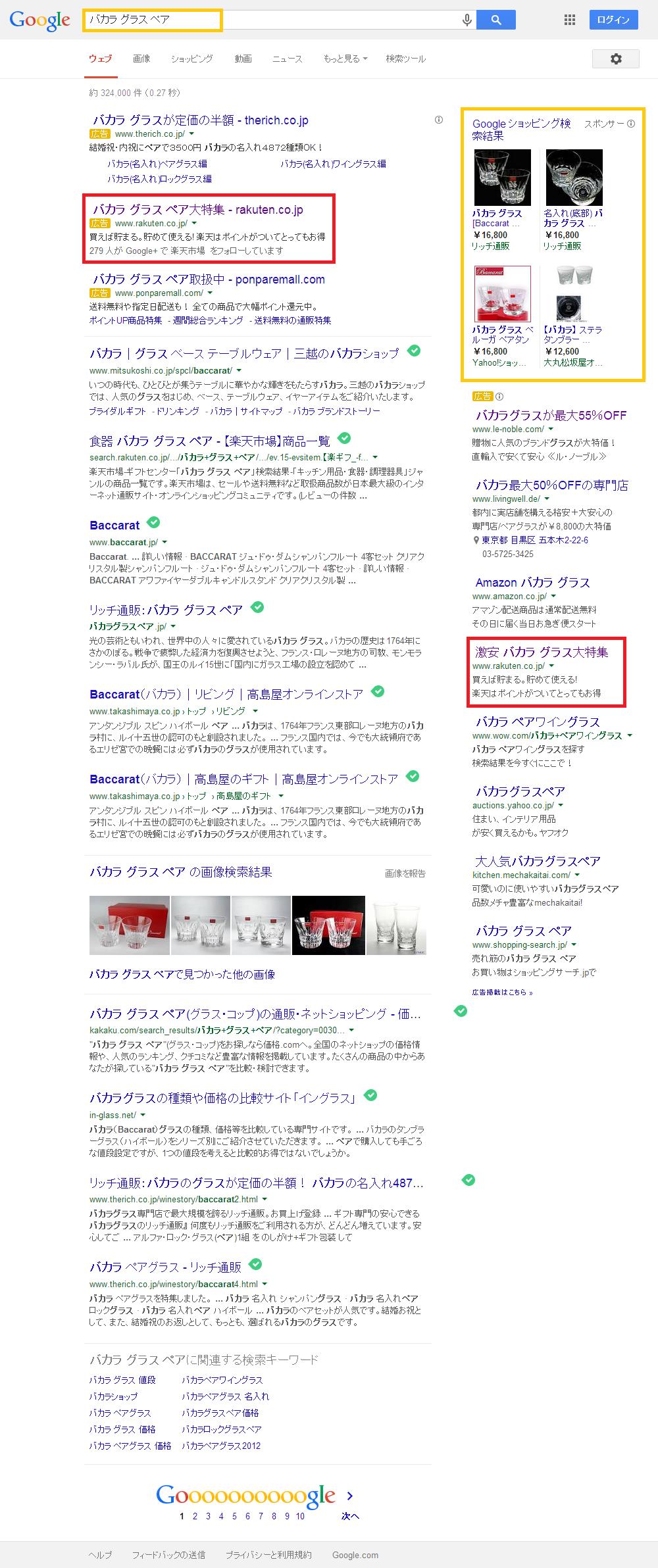 バカラ グラス ペア   Google 検索1.png