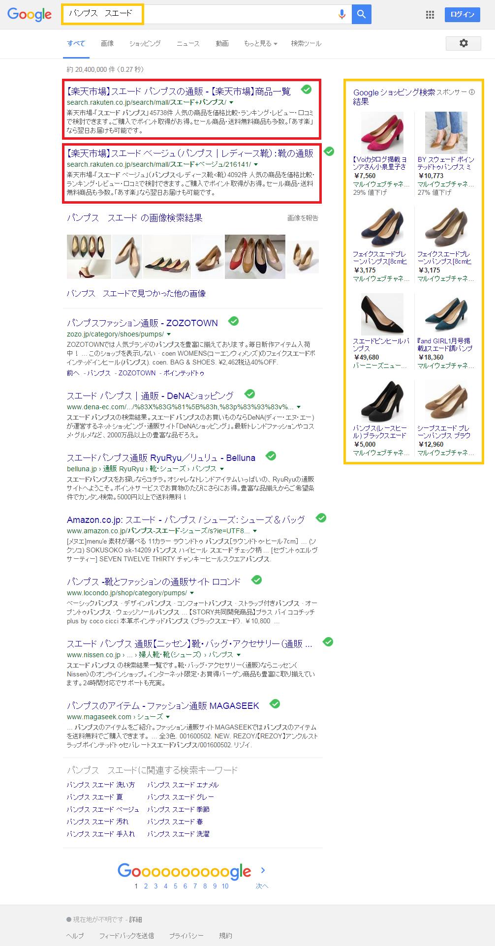 パンプス  スエード   Google 検索.png