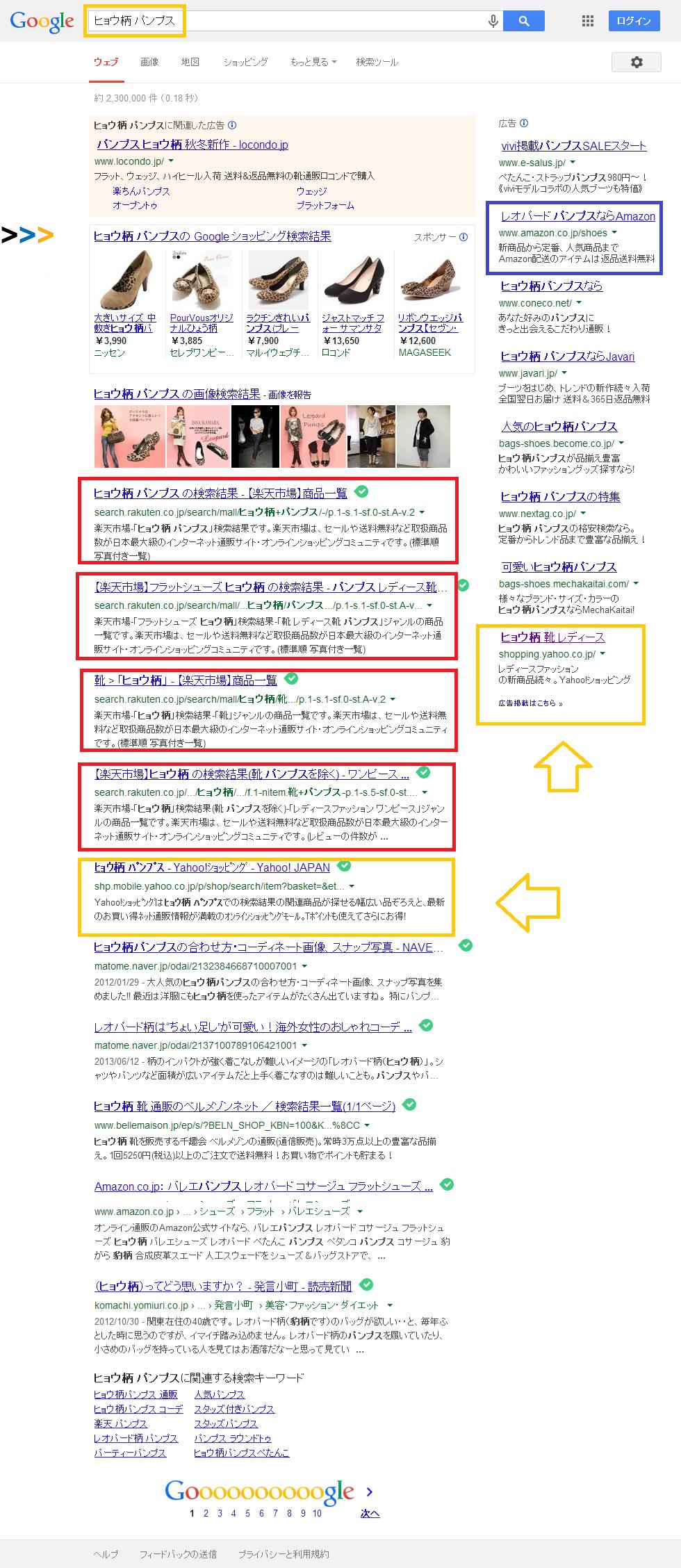 ヒョウ柄 パンプス   Google 検索_1_8_2014.png