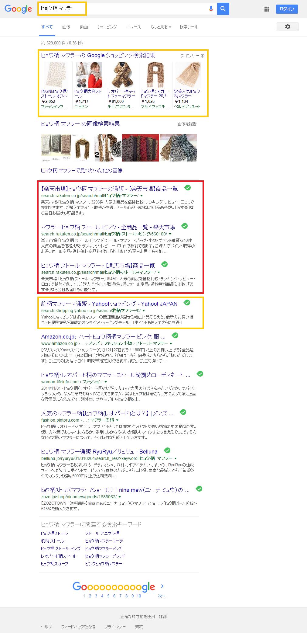 ヒョウ柄 マフラー   Google 検索.png