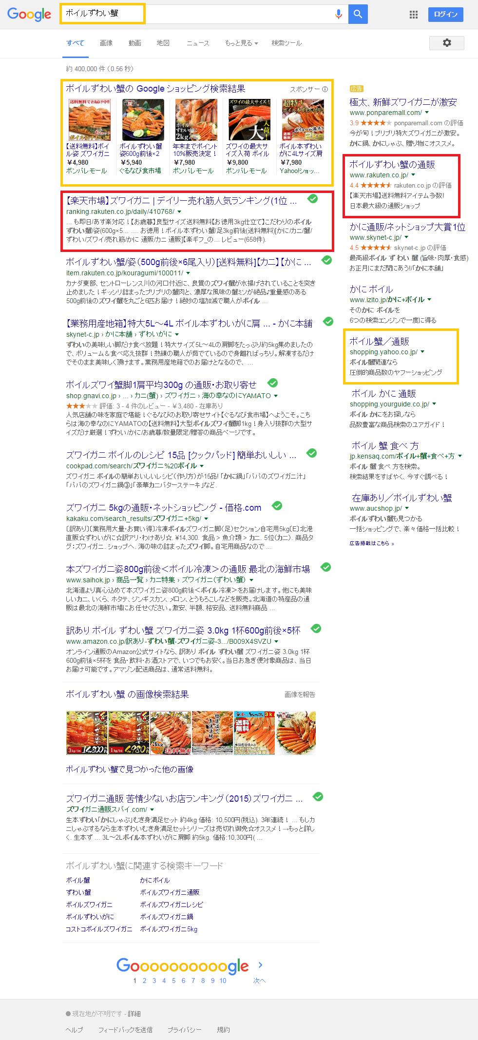 ボイルずわい蟹   Google 検索.png