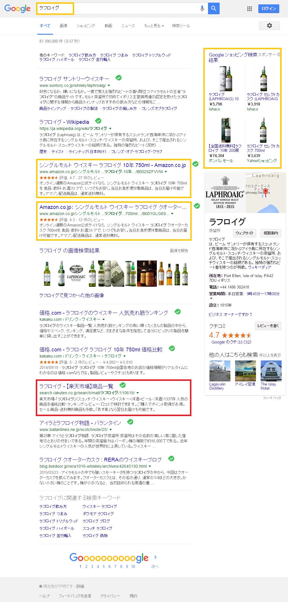 ラフロイグ   Google 検索0102.png