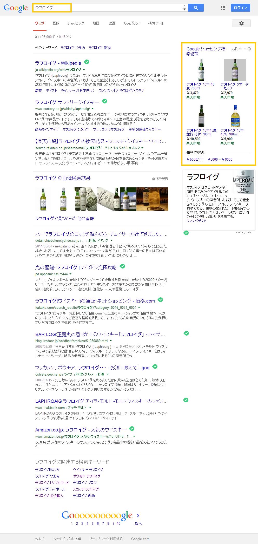 ラフロイグ   Google 検索1.png