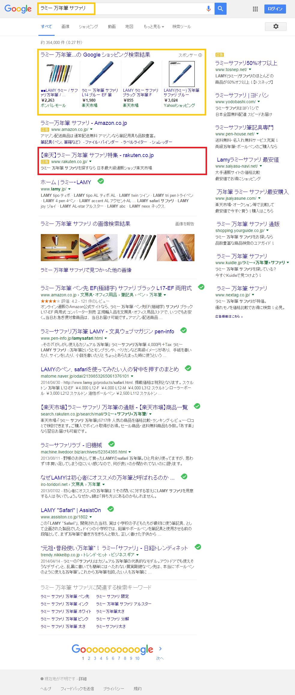 ラミー 万年筆 サファリ   Google 検索.png