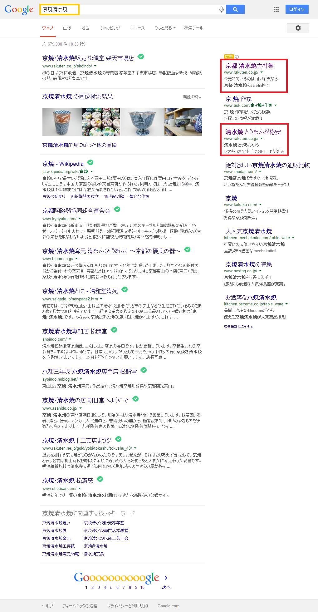 京焼清水焼   Google 検索1.png