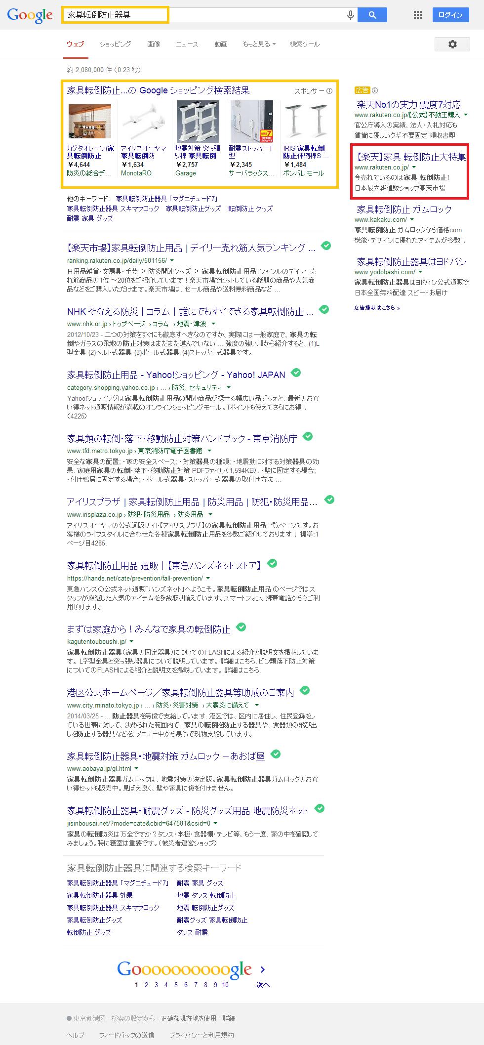 家具転倒防止器具   Google 検索.png