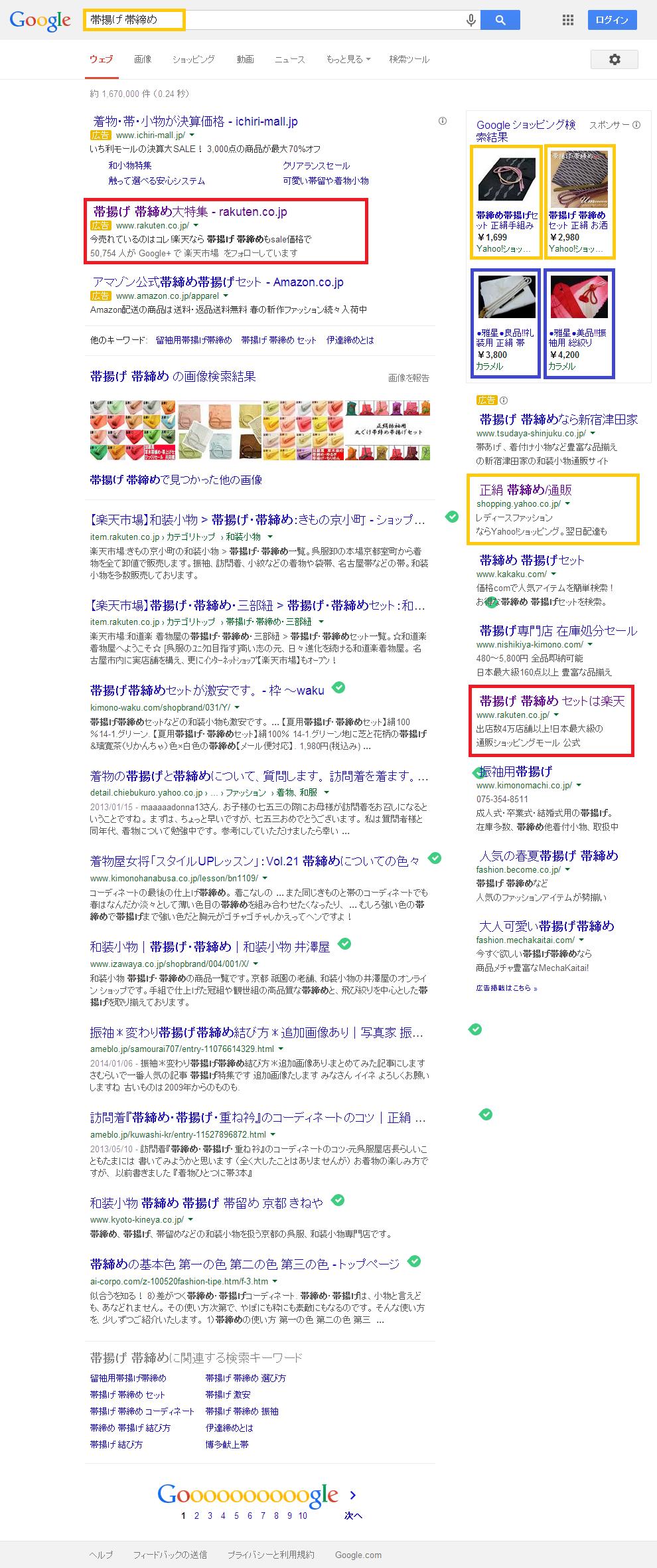 帯揚げ 帯締め   Google 検索_1.png