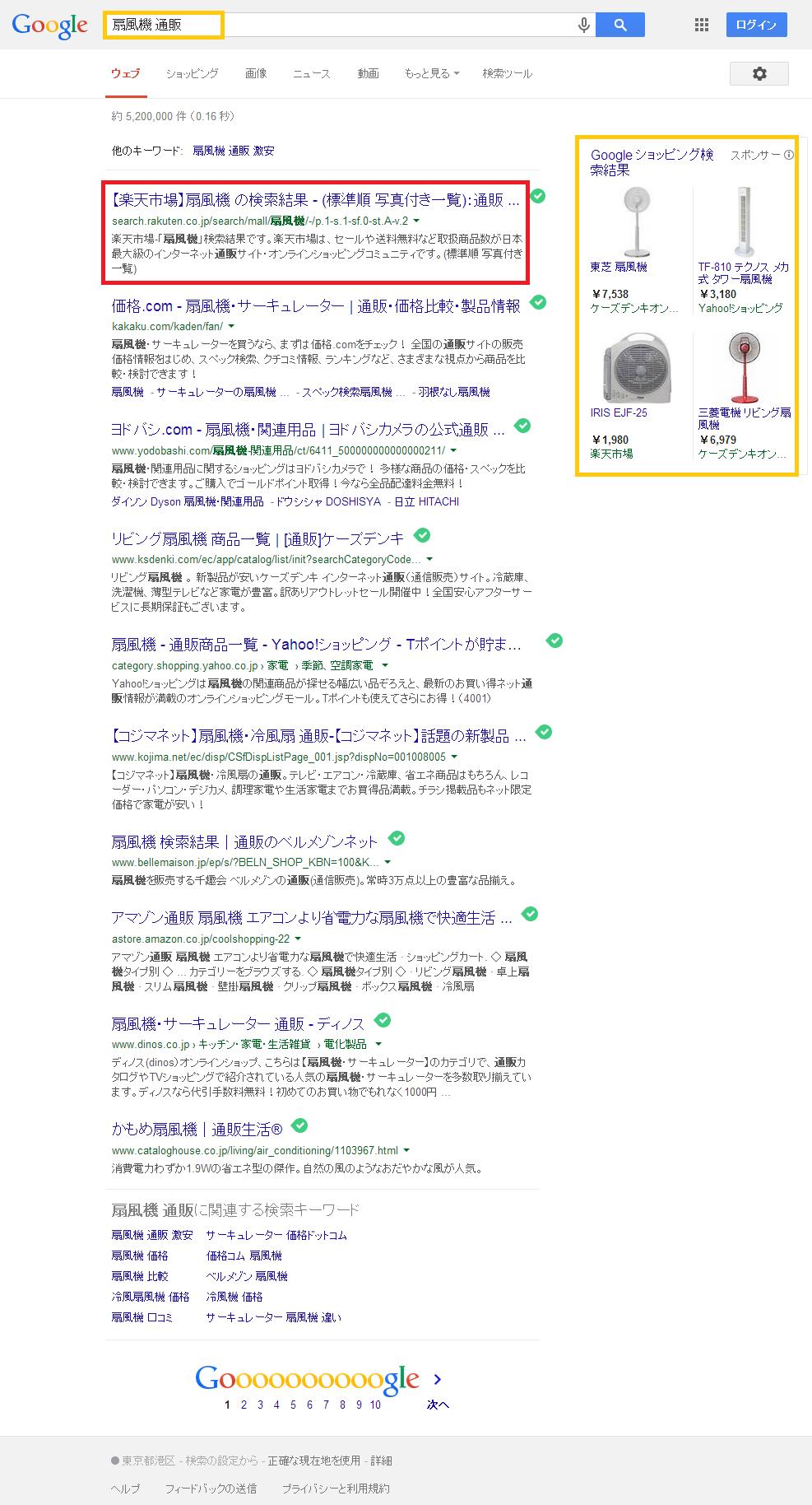 扇風機 通販   Google 検索.png