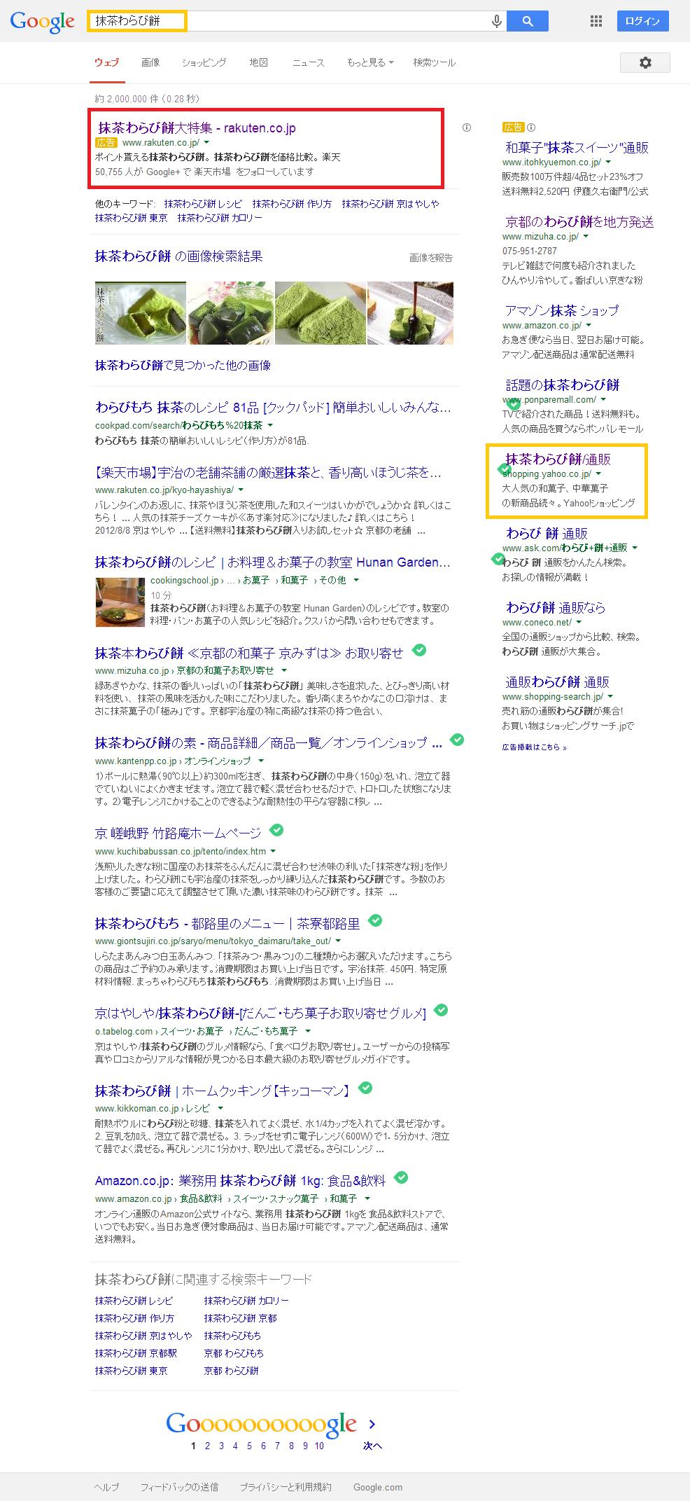 抹茶わらび餅   Google 検索1.png