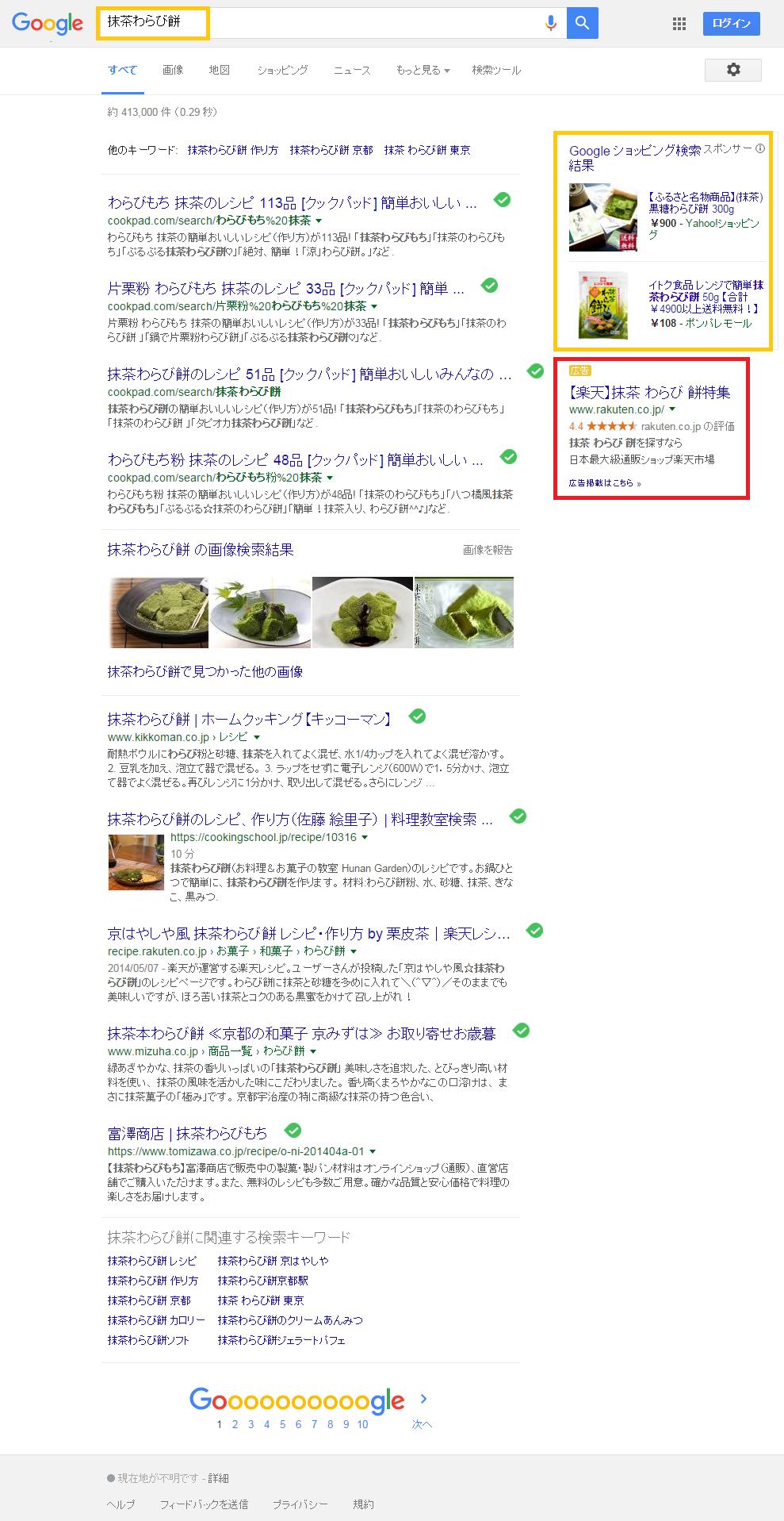 抹茶わらび餅   Google 検索1231.png