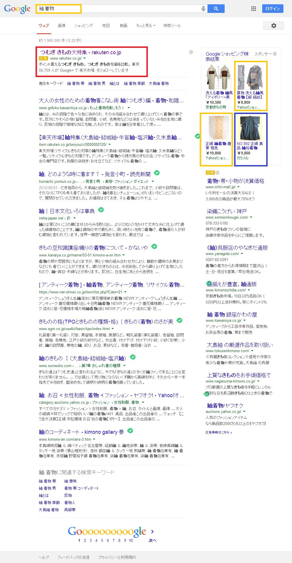 紬 着物   Google 検索_1.png