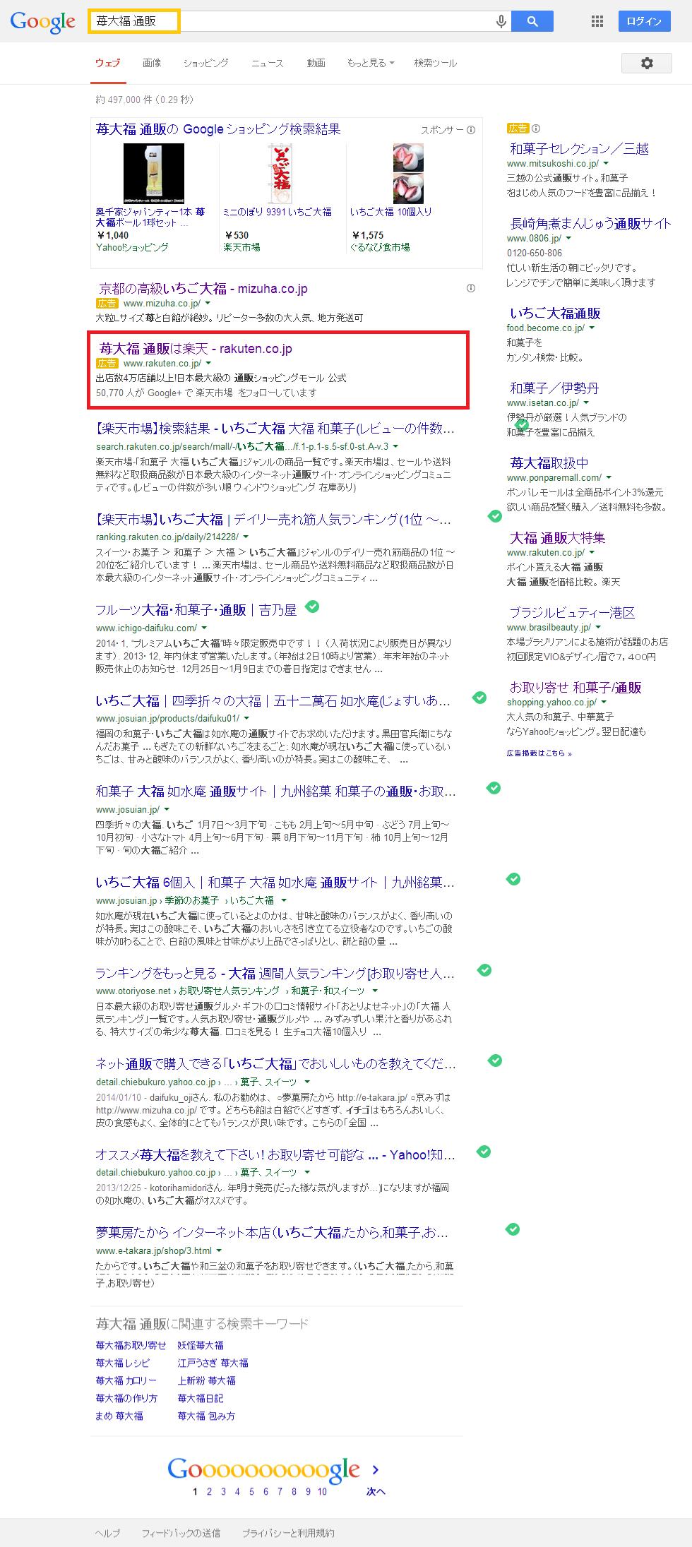 苺大福 通販   Google 検索1.png
