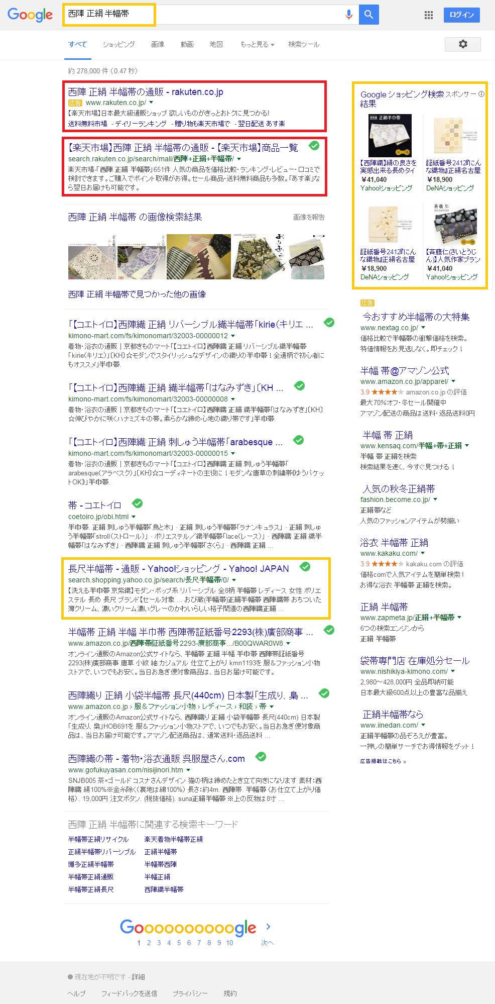 西陣 正絹 半幅帯   Google 検索0102.png