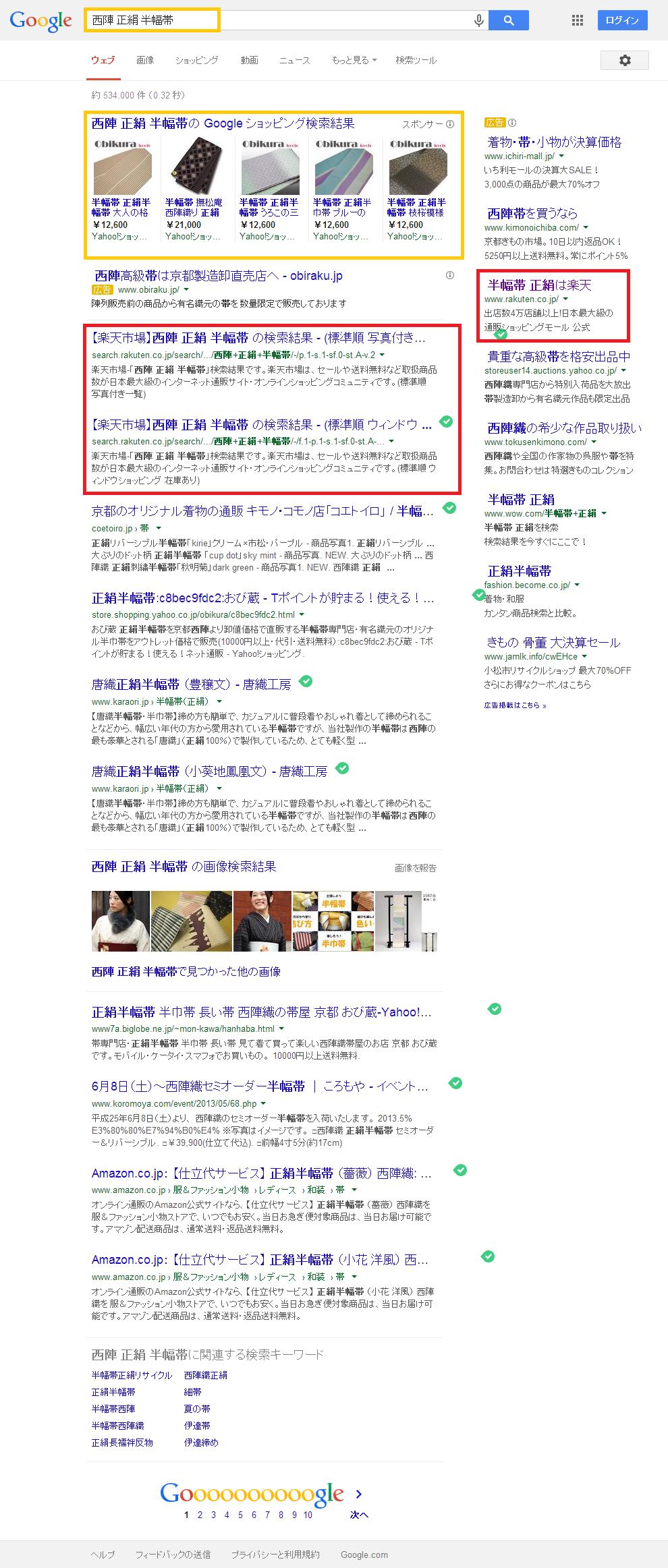 西陣 正絹 半幅帯   Google 検索_1.png