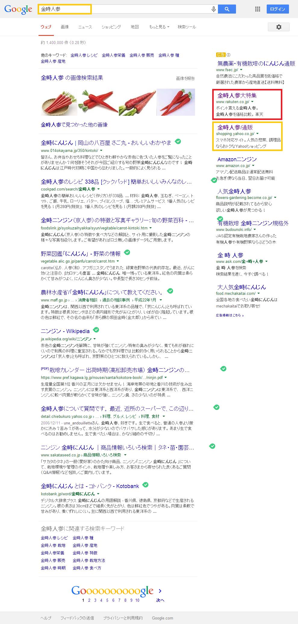 金時人参   Google 検索_1.png