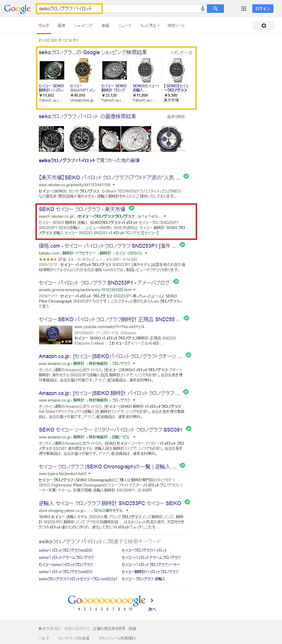 seikoクロノグラフ パイロット   Google 検索.png