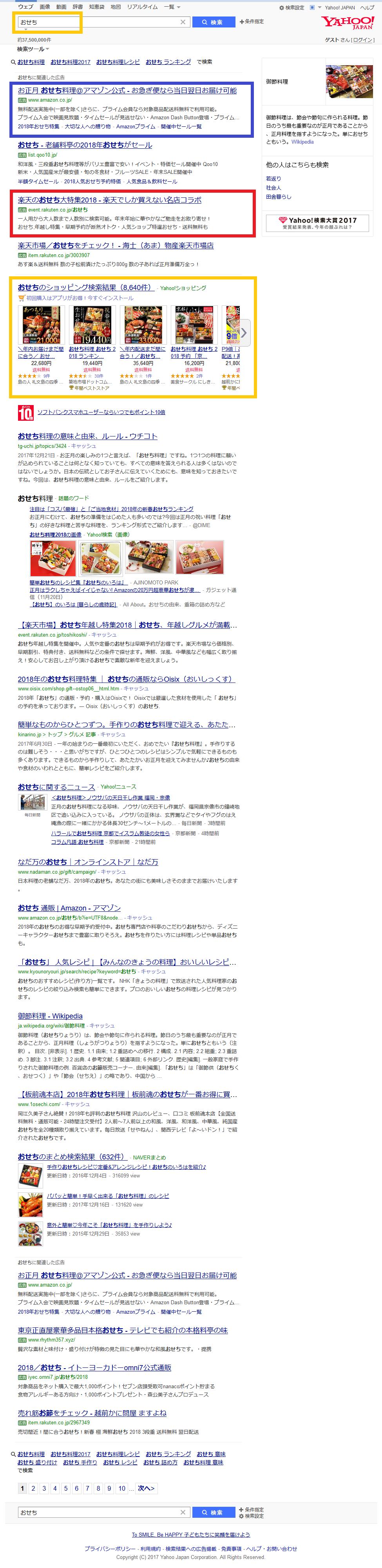 「おせち」の検索結果 - Yahoo!検索 - 171228-145200a.png