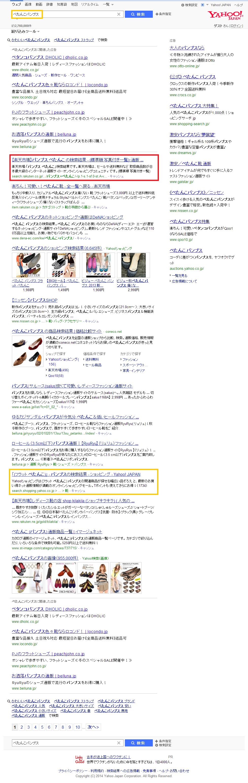 「ぺたんこパンプス」の検索結果   Yahoo 検索_1_11_2014.png