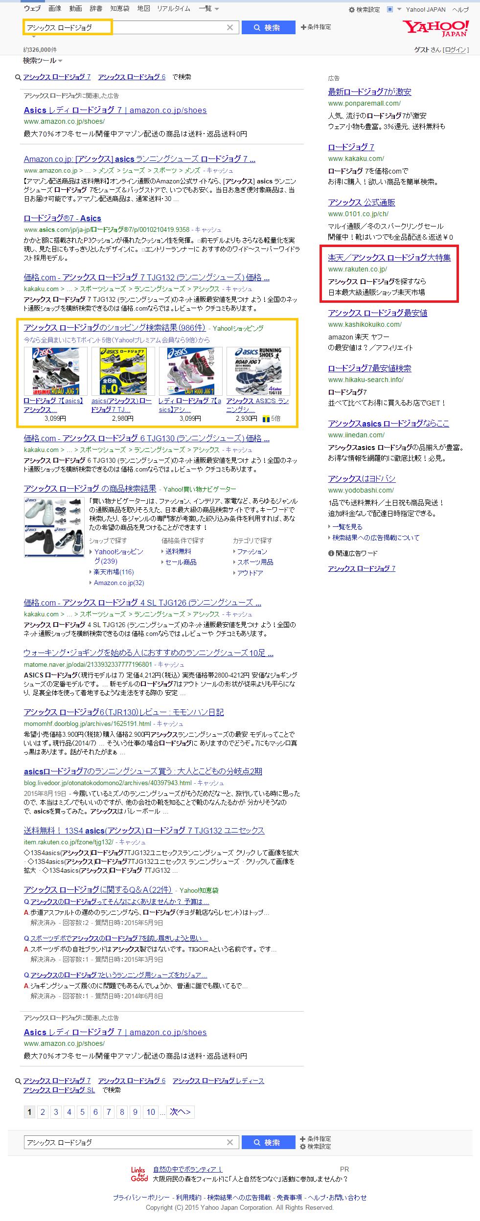 「アシックス ロードジョグ」の検索結果   Yahoo 検索.png