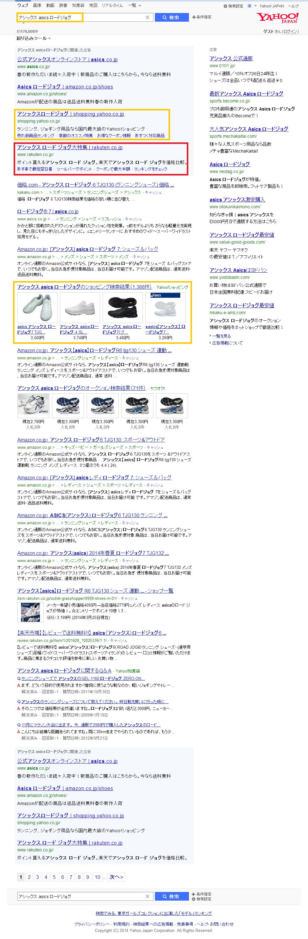 「アシックス asics ロードジョグ」の検索結果   Yahoo 検索1.png