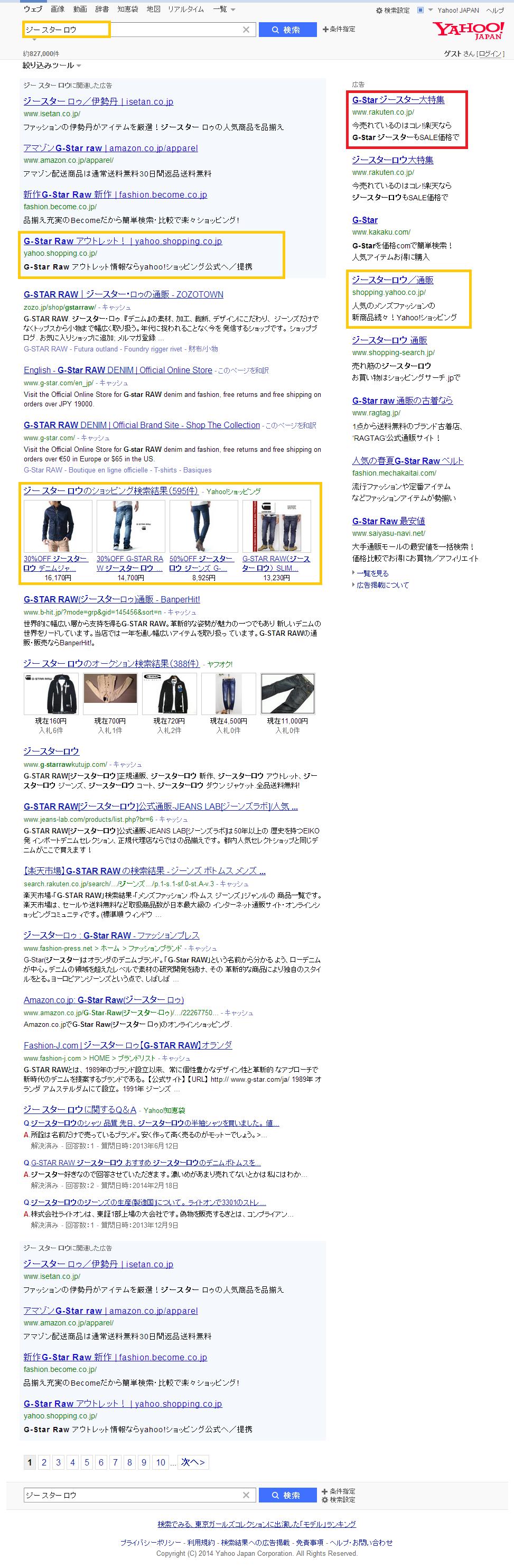 「ジー スター ロウ」の検索結果   Yahoo 検索1.png