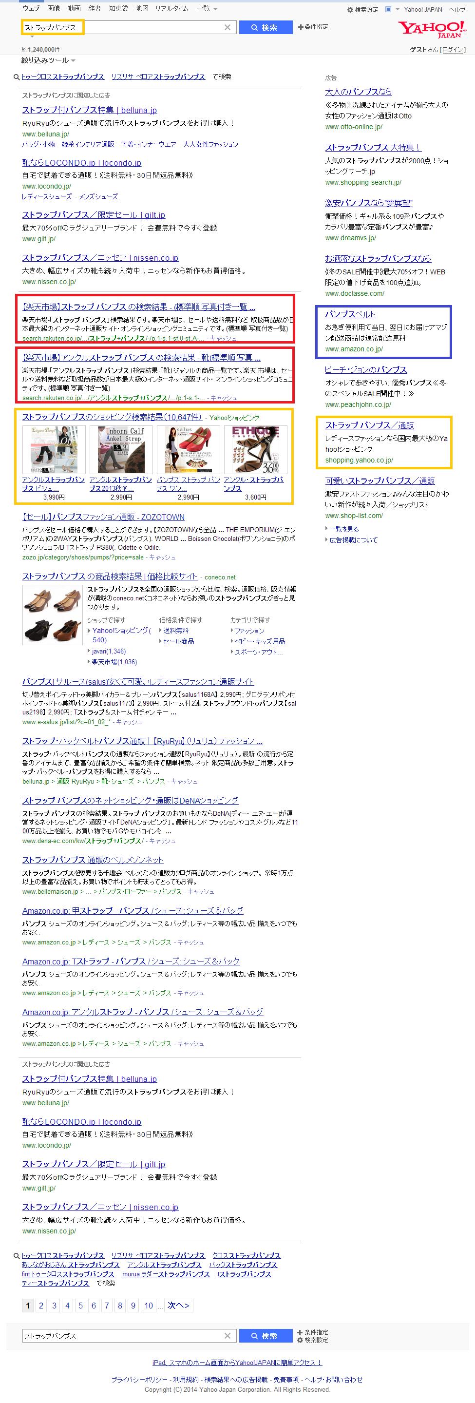 「ストラップパンプス」の検索結果   Yahoo 検索_1_11_2014.png