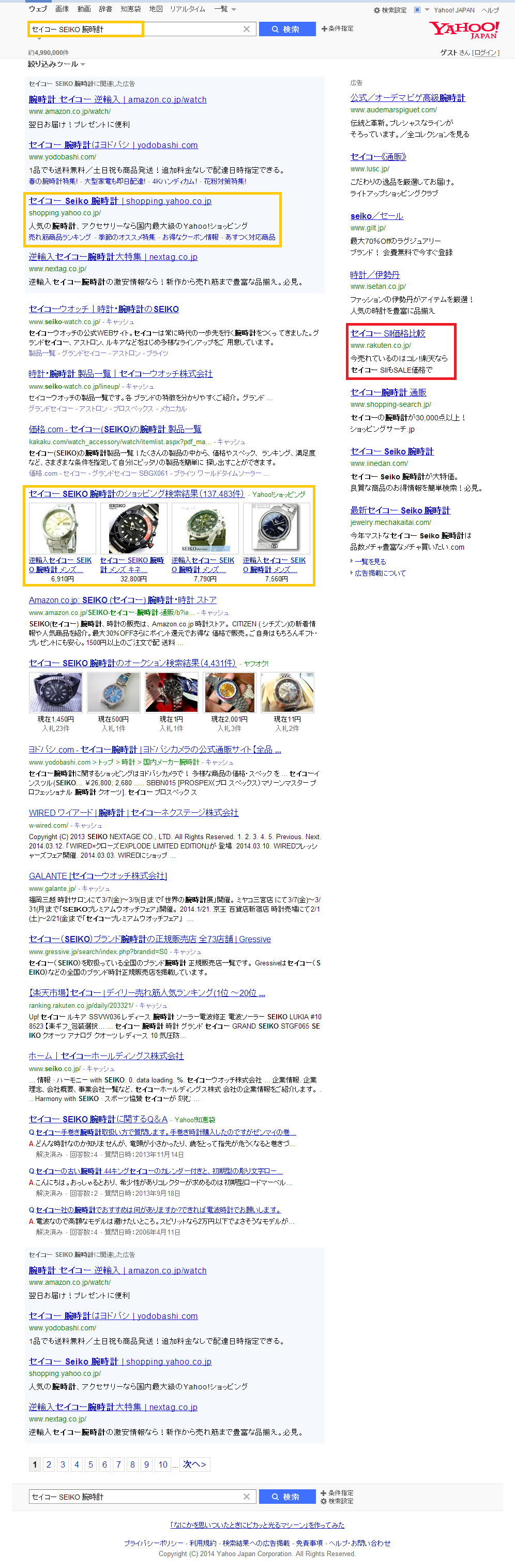 「セイコー SEIKO 腕時計」の検索結果   Yahoo 検索1.png
