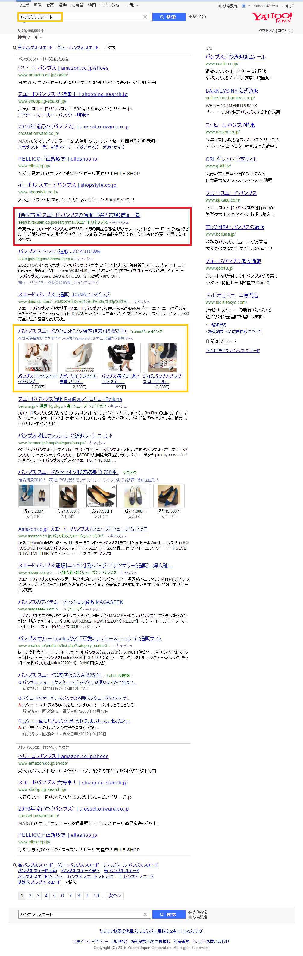 「パンプス スエード」の検索結果   Yahoo 検索.png