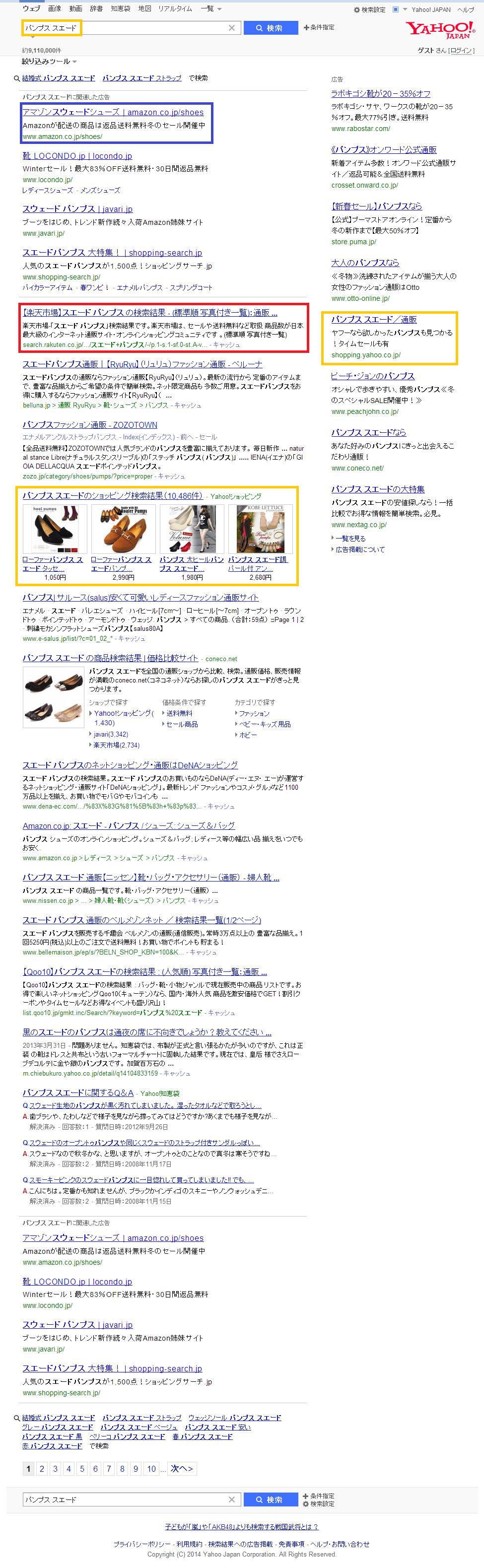 「パンプス スエード」の検索結果   Yahoo 検索_1_11_2014.png